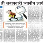 RTI Article on Editorial page of Maharashtra Times